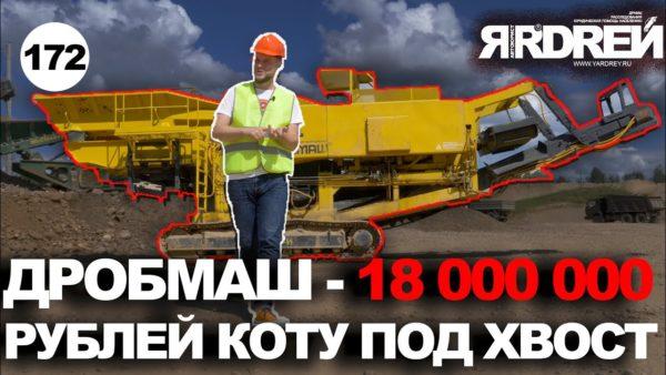 ДробМаш - 18 000 000 рублей коту под хвост