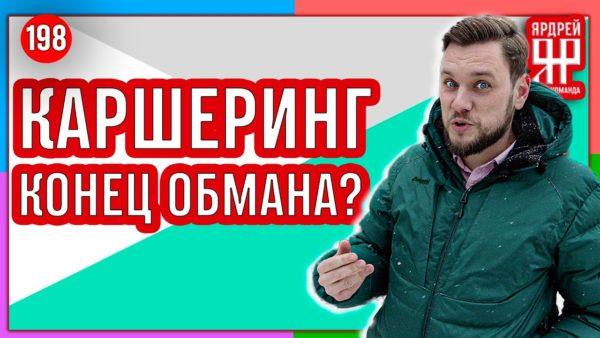 КАРШЕРИНГ - конец ОБМАНА ? // Делимобиль, Яндекс, Белка, Youdrive и другие // Социальный Ярдрей #5