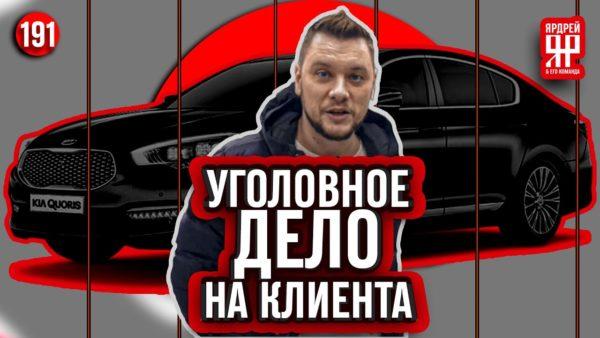 Купил КИА - СЕЛ В ТЮРЬМУ